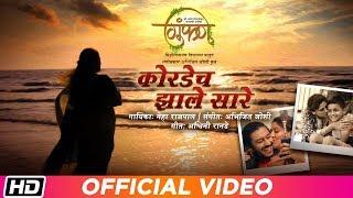 kordech-zale-saare-neha-rajpal-abhijit-joshi-ashwini-ranade-latest-marathi-song-2019
