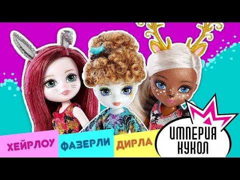 Машина пикси на р/у 1:12 – купить в интернет-магазине gulliver-toys. Ru ☎ + 7 (495) 995-45-15. Кукла winx club