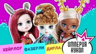Обзор кукол Ever After High - Лесные феи - Дирла, Хейрлоу, Фазерли