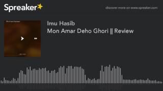 Mon Amar Deho Ghori || মন আমার দেহ ঘড়ি - Review