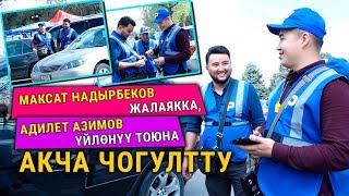 Максат Надырбеков жалаякка, Адилет Азимов үйлөнүү тоюна акча чогултту