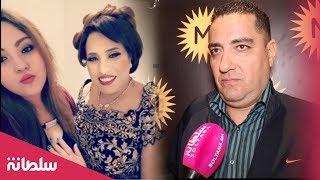 حسن ديكوك يوضح موقفه من غناء ابنته من نجاة عتابو ويوجه لها نصيحة