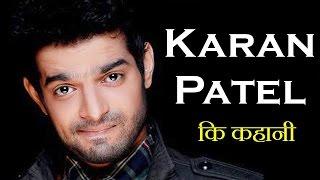 करन पटेल कि कहानी    Karan Patel Real Life Story And Short Biography    By KSK