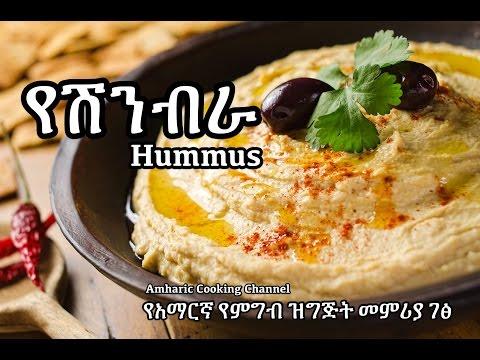 የሽንብራ - የአማርኛ የምግብ ዝግጅት መምሪያ ገፅ - Hummus Amharic