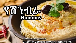Chickpea Hummus Amharic