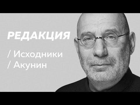 Полное интервью Бориса Акунина / Редакция/Исходники