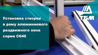 Установка створки в раму раздвижного окна серии С640(http://alumark.tbm.ru Компания ТБМ предлагает систему алюминиевых профилей для «холодного» остекления балконов,..., 2013-05-17T05:13:10.000Z)