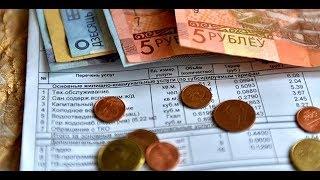 Изменения в оплате коммунальных для неработающих белорусов
