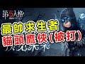 【第五人格】先知與貓頭鷹的奇幻冒險!新角色實戰登場【黃氏兄弟】