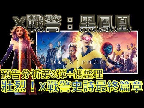 W電影隨便聊_X戰警:黑鳳凰(X-Men: Dark Phoenix, 變種特攻)_預告分析第3彈