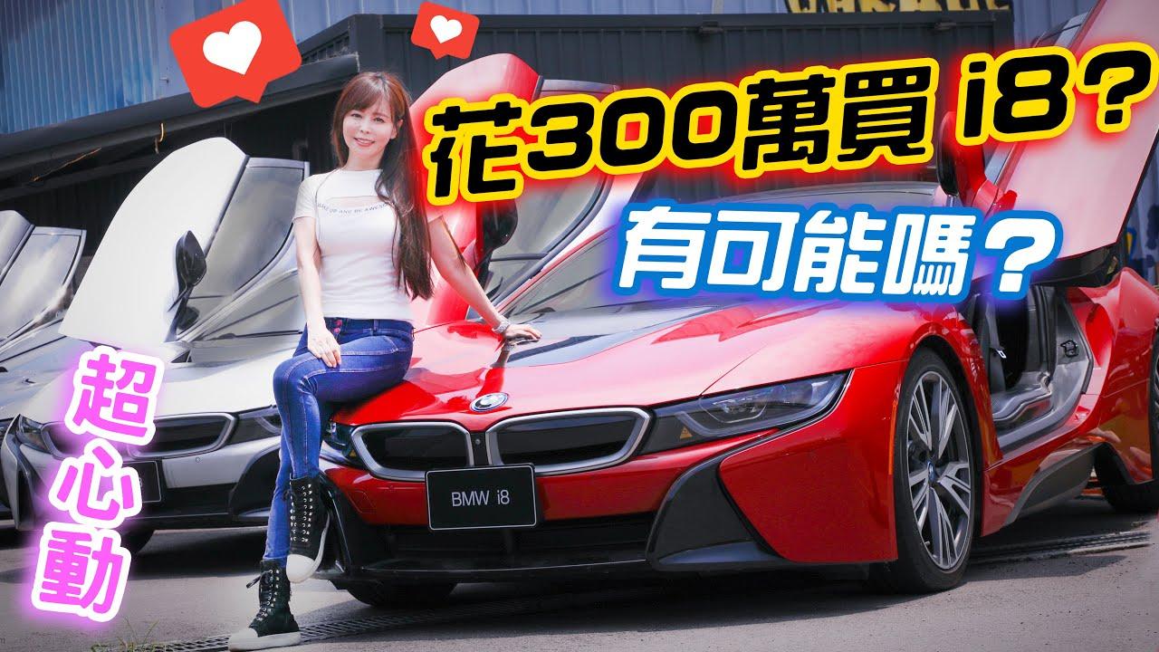 近千萬BMW i8不到300萬就能擁有?入手絕版i8是否值得~【冠儀心動想換車...】