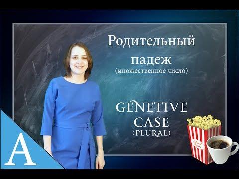 34. Russian Grammar: