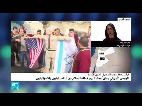 ما الموقف الأردني من صفقة القرن؟  - نشر قبل 1 ساعة