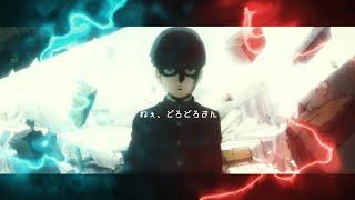 Download lagu 【MAD】モブサイコ100Ⅱ【爪編】Ultimate 5 「ねぇ、どろどろさん」