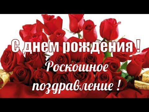 Роскошное поздравление С ДНЕМ РОЖДЕНИЯ  в сентябре ! Поздравляю с днем рождения !