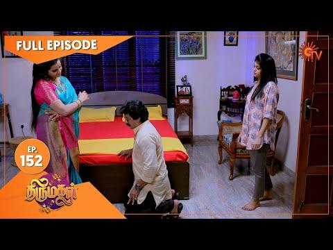 Thirumagal - Ep 152 | 26 April 2021 | Sun TV Serial | Tamil Serial