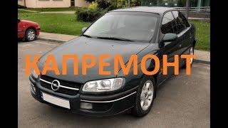 Капремонт Opel Omega X20XEV
