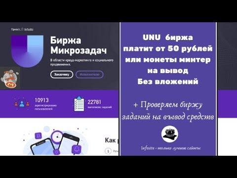 UNU Заработок Без вложений на Бирже заданий Проверяем вывод 50 Рублей или UNU монеты сети Minter