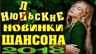 ШАНСОН ЛЕТО 2018 | ЛУЧШИЕ НОВЫЕ ПЕСНИ ШАНСОНА 2018