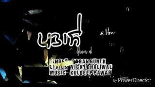 Patase # Punjabi Song