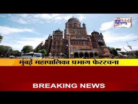 MUMBAI MAHA PALIKA RESERVATION