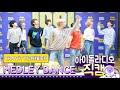 [IDOL RADIO] 200625 CRAVITY(크래비티) ★메들리 댄스★ /아이돌 라디오 직캠