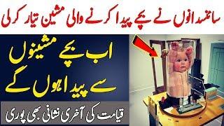 Scientists Developed Baby-Borne Machines | Islam Advisor