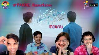 [Reaction] แปลรักฉันด้วยใจเธอ Part 2 ตอนจบ| Pakhe Channel X I Promised You The Moon EP5
