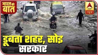 Mumbai Rains: Story Of Nature's Brutal Attack & Heavy Destruction   Bharat Ki Baat   ABP News