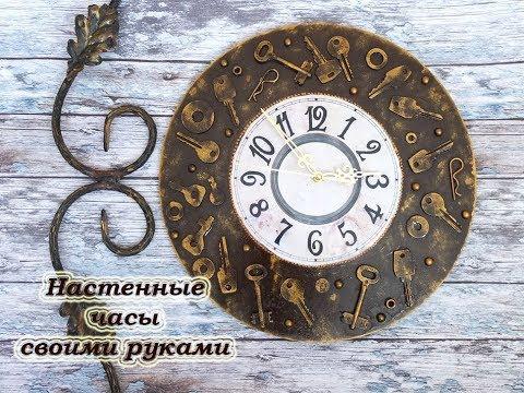 Настенные часы своими руками/Декор часов старыми ключами мастер класс