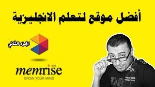 أفضل موقع لتعلم اللغة الانجليزية - Memrise