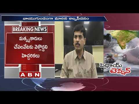 Pethai Cyclone Live Updates | High Alert In Costal Andhra | ABN Telugu
