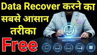 Recoverit Data Recovery Tool | Best Free Data Recovery Software 2019 | Free HHD Recovery