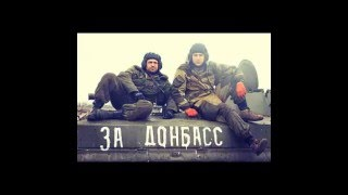 Донбасс  Видео стих  За сына молюсь