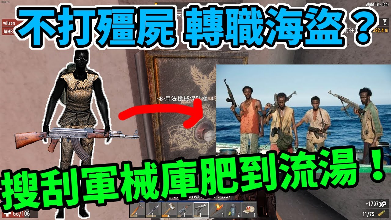 【7 days to die】哈士奇的遊戲日常(40)--哈士奇+AK=海盜?闖入軍械庫拿槍拿到手軟!