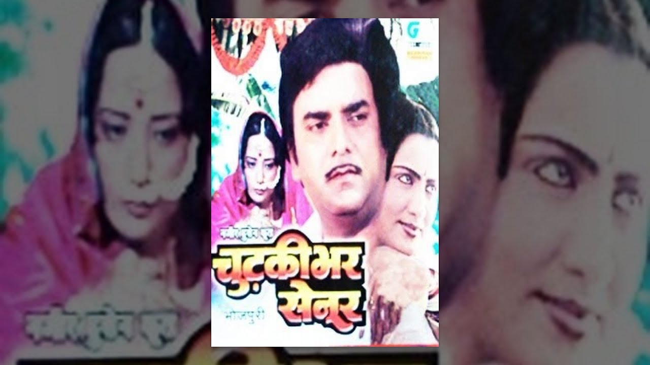 Chutki Bhar Senur Full Bhojpuri Movie Nazir Hussain Kunal
