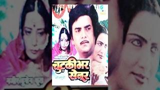 Chutki Bhar Senur | Full Bhojpuri Movie | Nazir Hussain, Kunal, Heena Kausar