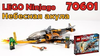 LEGO Ninjago 70601 Небесная акула. Сборка и обзор