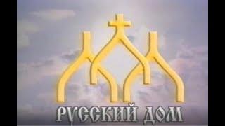 Юбилейный вечер журнала Русский Дом 20 октября 2002 года