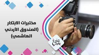 مختبرات الابتكار (الصندوق الأردني الهاشمي)