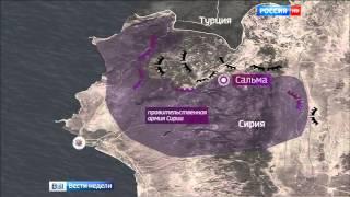 Сирийские военные при поддержке ВКС РФ взяли Сальму