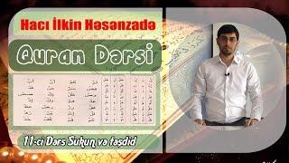 Hacı İlkin Həsənzadə Quran Dərsi (11) Sukun və təşdid işarəsi