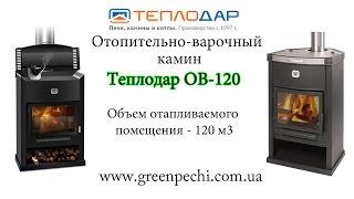 Отопительно-варочный камин Теплодар ОВ-120(Камин отопительно-варочный Теплодар ОВ-120 представляет собой дровяную отопительную печь с удобной варочно..., 2014-10-06T20:03:55.000Z)