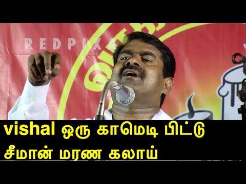 seeman speech on vishal  vishal is a comedy piece seeman latest speech, seeman comedy speech redpix