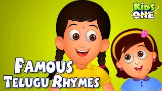 Famous Telugu Rhymes || Back to Back || 3D Animation || Nursery Rhymes Songs