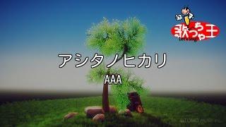 【カラオケ】アシタノヒカリ/AAA