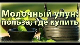 видео Свойства чая Те гуань инь