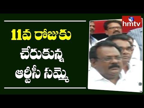 RTC Workers Intensify Agitation on 11th Day in Telangana  hmtv Telugu News
