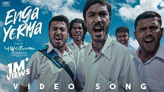 Enga Yeriya Video Song | Pudhupettai | Dhanush | Yuvan Shankar Raja | Na. Muthukumar | Selvaraghavan
