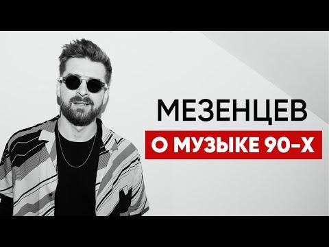 Сергей Мезенцев: о музыке 90-х — Три месяца лета